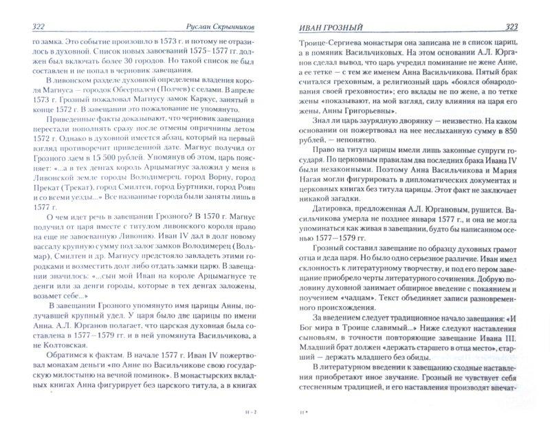 Иллюстрация 1 из 27 для Василий III. Иван Грозный - Руслан Скрынников | Лабиринт - книги. Источник: Лабиринт