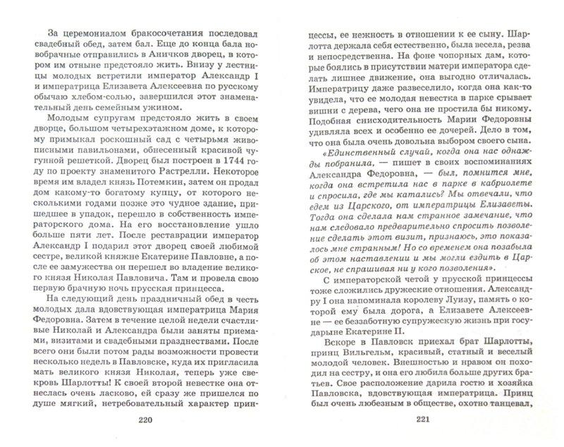 Иллюстрация 1 из 10 для Принцессы - императрицы - Валентина Григорян | Лабиринт - книги. Источник: Лабиринт