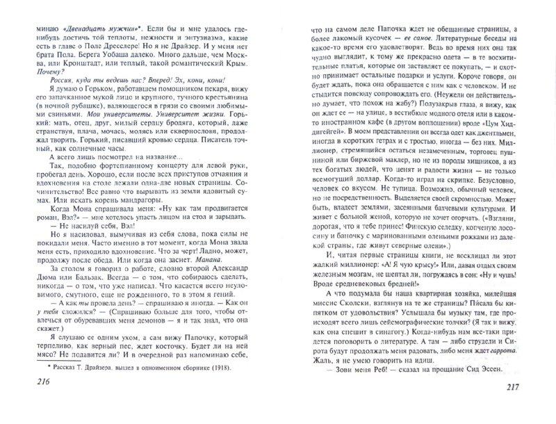 Иллюстрация 1 из 21 для Нексус - Генри Миллер | Лабиринт - книги. Источник: Лабиринт