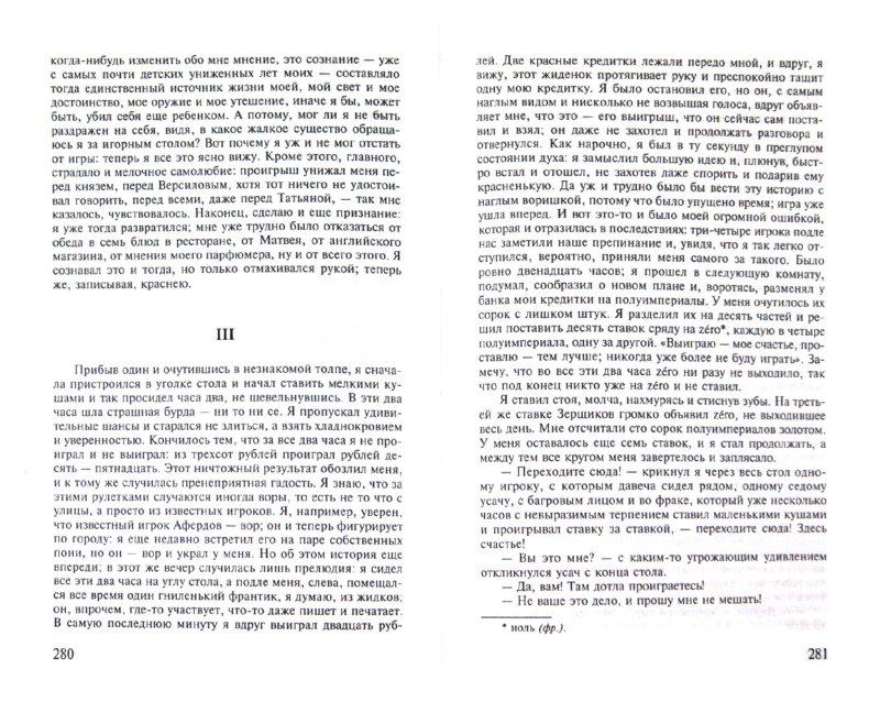 Иллюстрация 1 из 22 для Подросток - Федор Достоевский | Лабиринт - книги. Источник: Лабиринт
