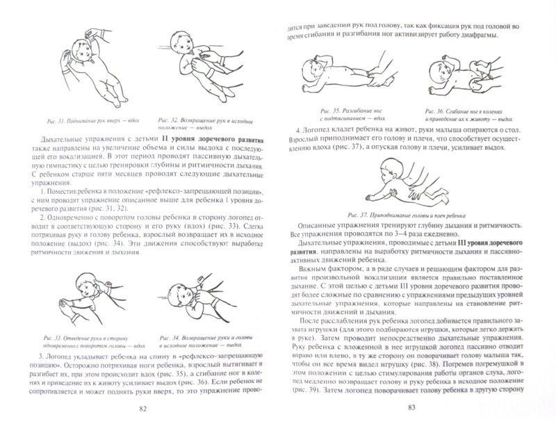 Иллюстрация 1 из 12 для Ранняя диагностика и коррекция проблем развития. Первый год жизни ребенка - Елена Архипова | Лабиринт - книги. Источник: Лабиринт