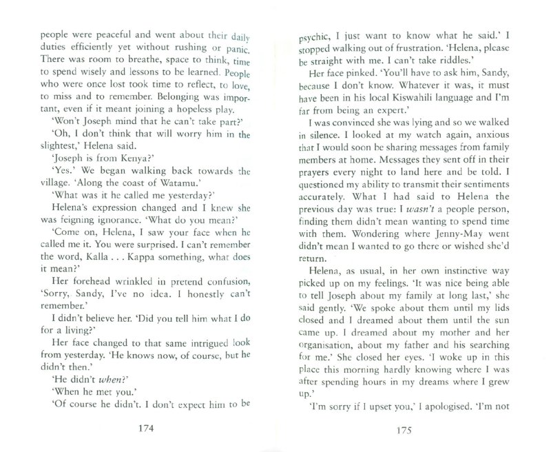 Иллюстрация 1 из 7 для A Place Called Here (На английском языке) - Cecelia Ahern | Лабиринт - книги. Источник: Лабиринт