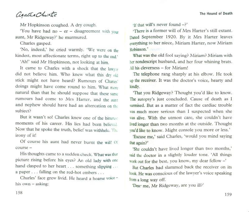 Иллюстрация 1 из 2 для The Hound of Death (На английском языке) - Агата Кристи | Лабиринт - книги. Источник: Лабиринт