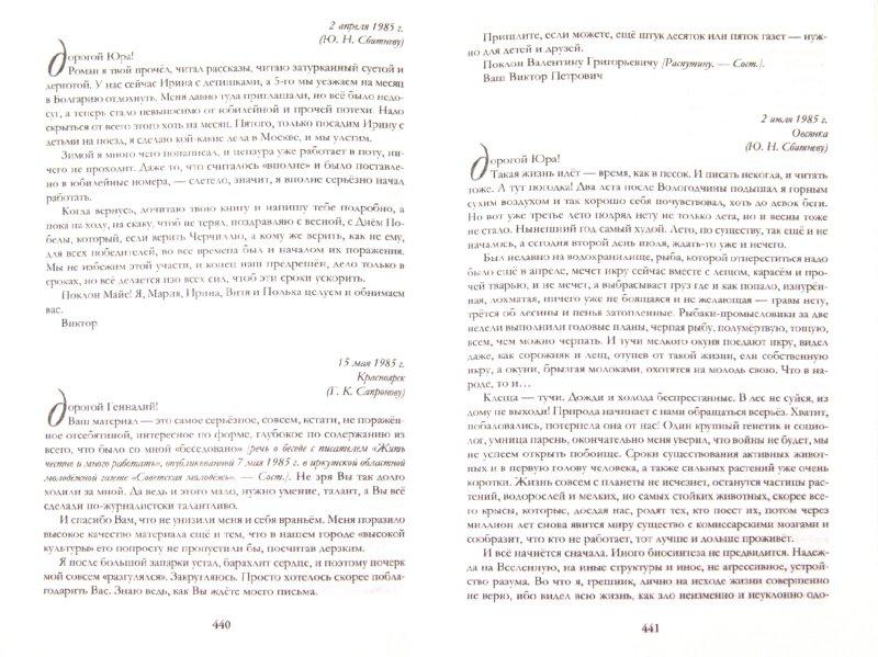 Иллюстрация 1 из 17 для Нет мне ответа...: эпистолярный дневник - Виктор Астафьев   Лабиринт - книги. Источник: Лабиринт