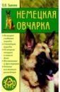 Зыкина Ольга Немецкая овчарка