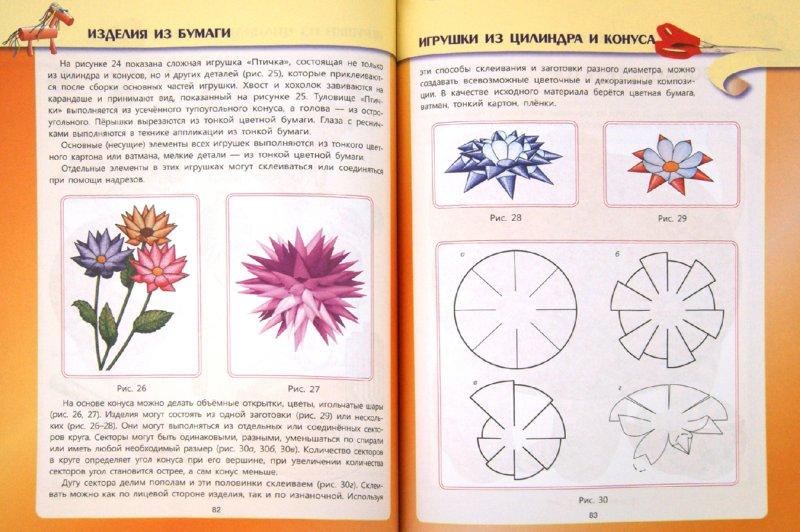 Иллюстрация 1 из 11 для Поделки из разных материалов. 1-4 классы. ФГОС - Виктор Выгонов | Лабиринт - книги. Источник: Лабиринт