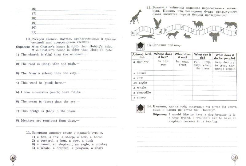 Иллюстрация 1 из 5 для Английский язык. Рабочая тетрадь к учебнику Английский с удовольствием. Часть 1, 2. 3-4 классы - Биболетова, Денисенко, Трубанева   Лабиринт - книги. Источник: Лабиринт