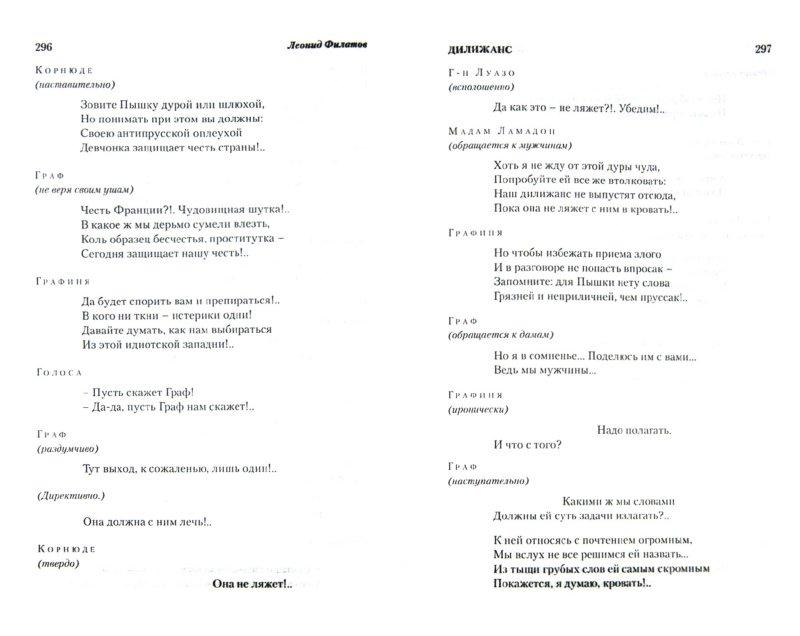 Иллюстрация 1 из 15 для Свобода или смерть. Трагикомическая фантазия - Леонид Филатов | Лабиринт - книги. Источник: Лабиринт