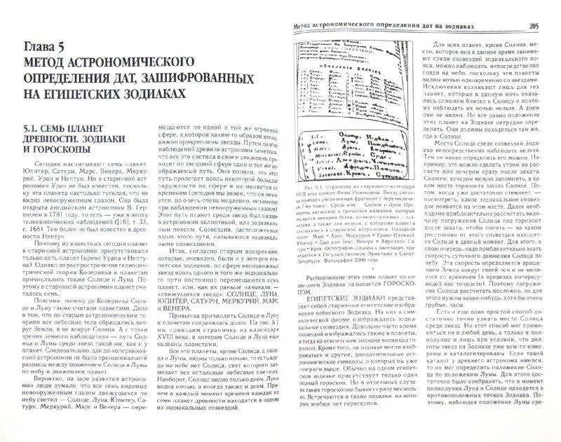 Иллюстрация 1 из 18 для Новая хронология Египта - Носовский, Фоменко   Лабиринт - книги. Источник: Лабиринт