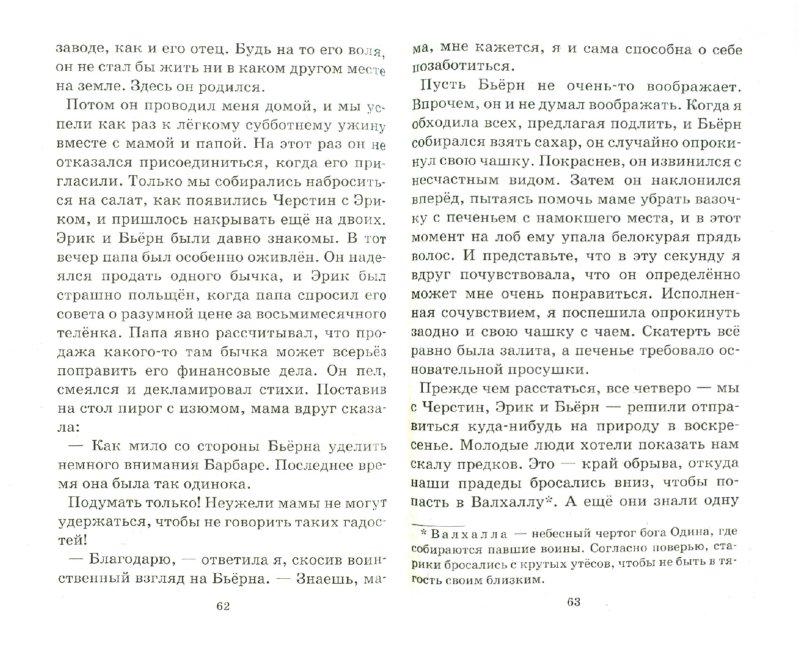 Иллюстрация 1 из 8 для Черстин и я - Астрид Линдгрен | Лабиринт - книги. Источник: Лабиринт
