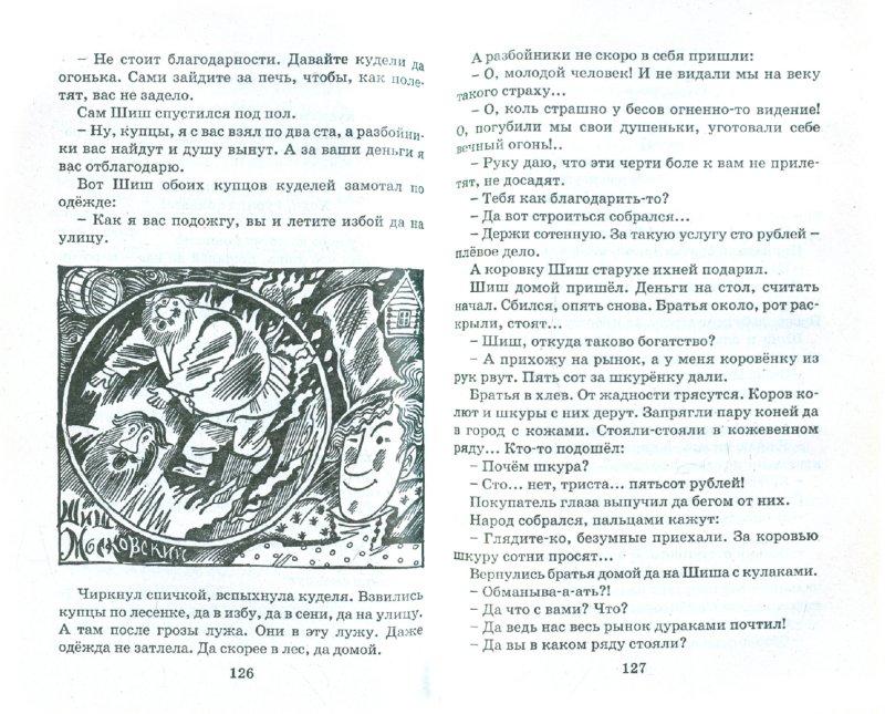 Иллюстрация 1 из 4 для Гость с Двины - Борис Шергин | Лабиринт - книги. Источник: Лабиринт