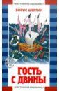 Шергин Борис Викторович Гость с Двины