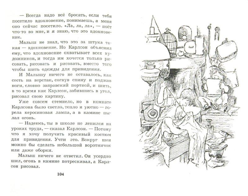 Иллюстрация 1 из 13 для Карлсон, который живет на крыше, опять прилетел - Астрид Линдгрен | Лабиринт - книги. Источник: Лабиринт