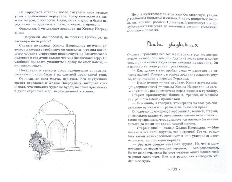 Иллюстрация 1 из 8 для Повесть о Ходже Насреддине. Очарованный принц - Леонид Соловьев | Лабиринт - книги. Источник: Лабиринт