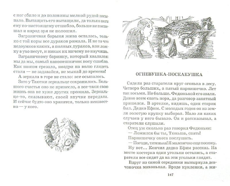 Иллюстрация 1 из 7 для Малахитовая шкатулка - Павел Бажов | Лабиринт - книги. Источник: Лабиринт