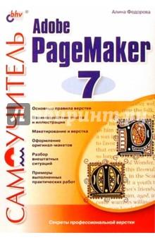 Самоучитель Adobe PageMaker 7 (с дискетой)