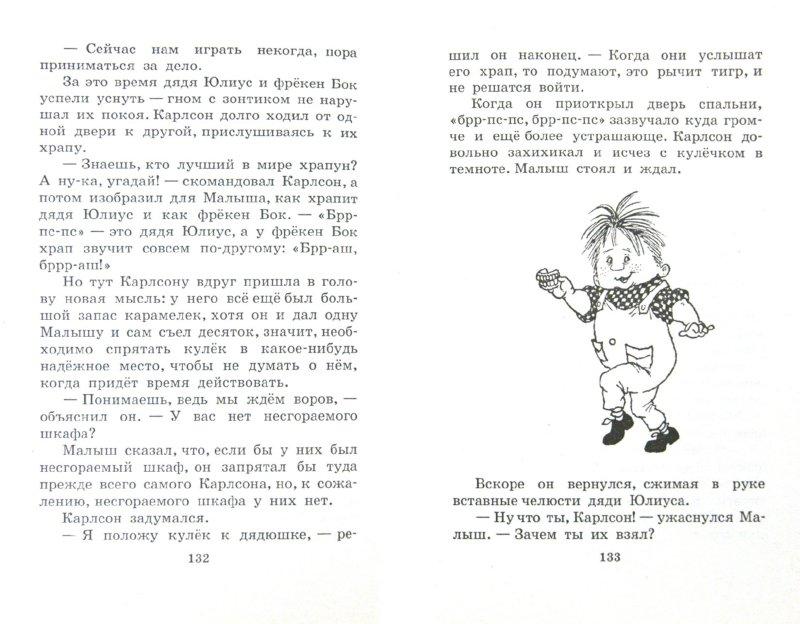 Иллюстрация 1 из 11 для Карлсон, который живет на крыше, проказничает опять - Астрид Линдгрен | Лабиринт - книги. Источник: Лабиринт