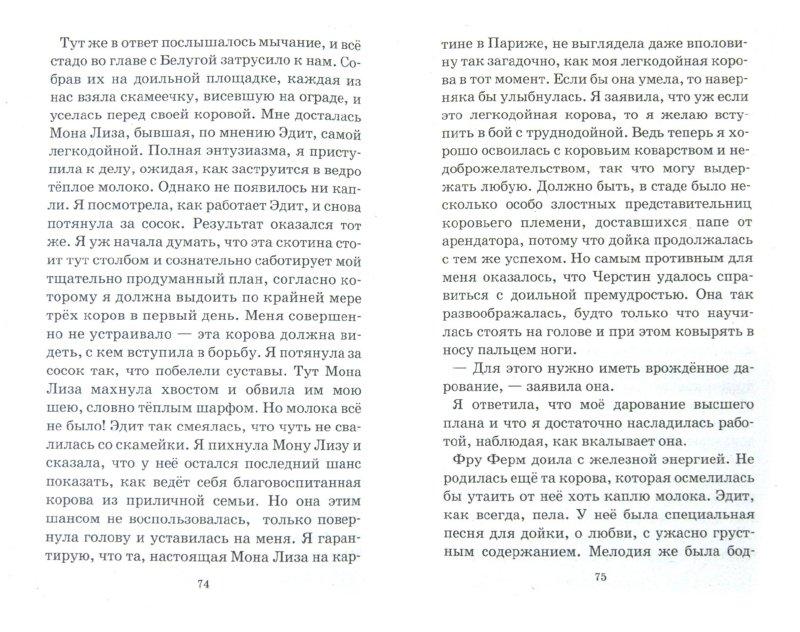Иллюстрация 1 из 10 для Черстин и я - Астрид Линдгрен   Лабиринт - книги. Источник: Лабиринт