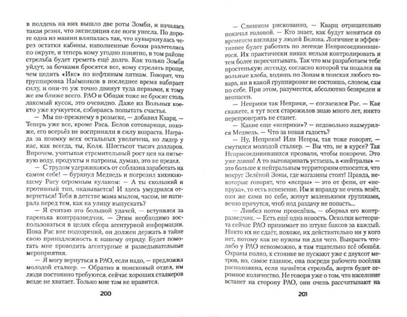 Иллюстрация 1 из 4 для Ареал. Вычеркнутые из жизни - Сергей Тармашев   Лабиринт - книги. Источник: Лабиринт