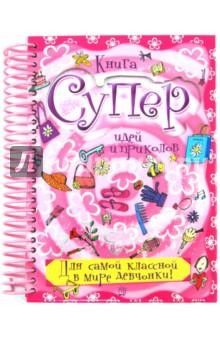 Книга суперидей и приколов. Для самой классной в мире девчонки! 100% new 216 0810084 216 0810084 bga chipset
