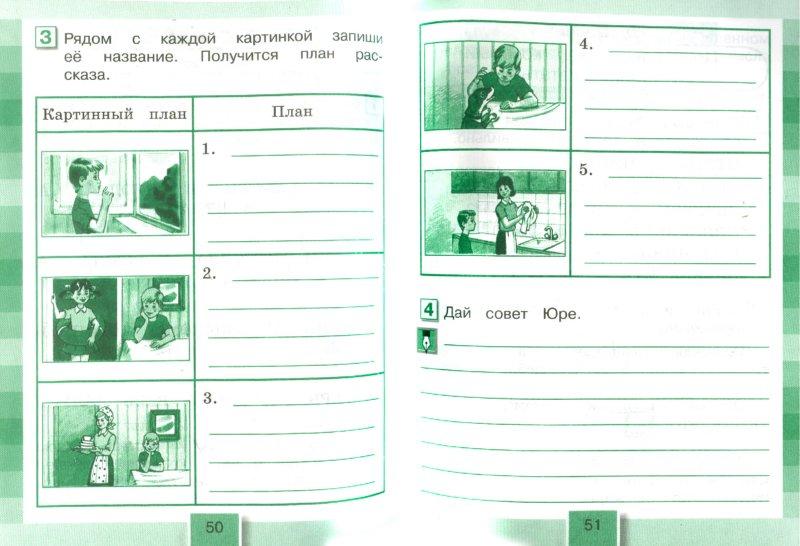 Иллюстрация 1 из 26 для Литературное чтение. 2 класс. Рабочая тетрадь. В 2-х частях. Часть 2. ФГОС - Ольга Кубасова | Лабиринт - книги. Источник: Лабиринт
