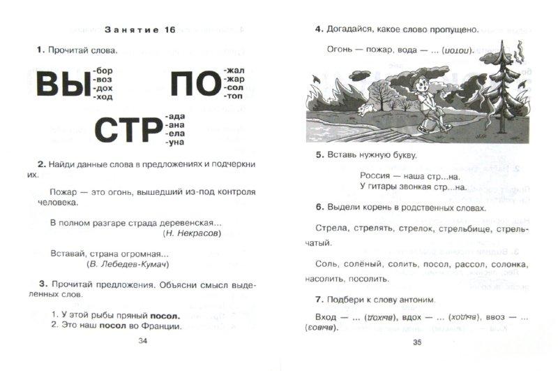 Иллюстрация 1 из 5 для 30 уроков для обучения чтению - Ольга Крупенчук   Лабиринт - книги. Источник: Лабиринт