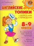 Английские топики с вопросами и переводами. 8-9 классы