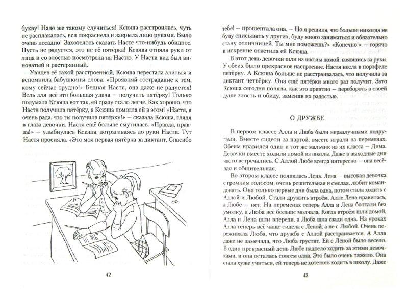 Иллюстрация 1 из 9 для 26 историй детских побед. Книга для совместного чтения родителей и детей - Роза Хазиева | Лабиринт - книги. Источник: Лабиринт