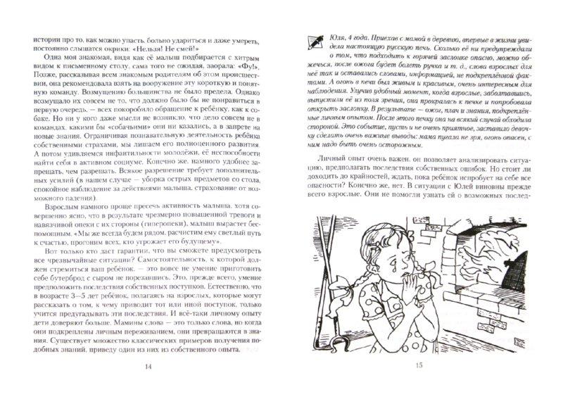 Иллюстрация 1 из 15 для Я все умею сам! Практическое руководство для развития самостоятельности у ребенка - Елена Балышева   Лабиринт - книги. Источник: Лабиринт