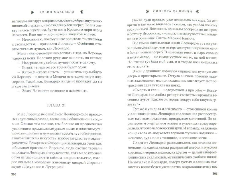 Иллюстрация 1 из 14 для Синьора да Винчи - Робин Максвелл | Лабиринт - книги. Источник: Лабиринт