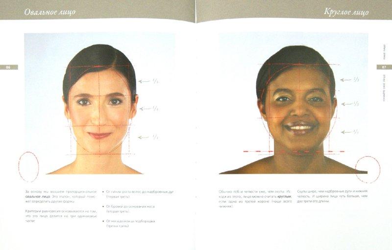 Иллюстрация 1 из 6 для Ты прекрасна! Руководство по управлению фигурой и внешностью - Катрин Пе | Лабиринт - книги. Источник: Лабиринт