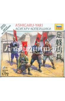 Асигару-копейщики (6401)