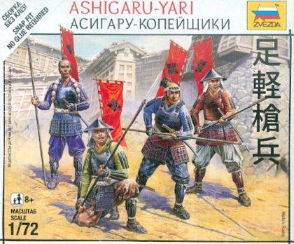Иллюстрация 1 из 5 для Асигару-копейщики (6401)   Лабиринт - игрушки. Источник: Лабиринт