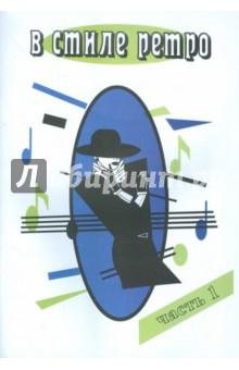 В стиле Ретро. В 2 частях. Часть 1 русский шлягер песни для голоса в сопровождении фортепиано гитары выпуск 16