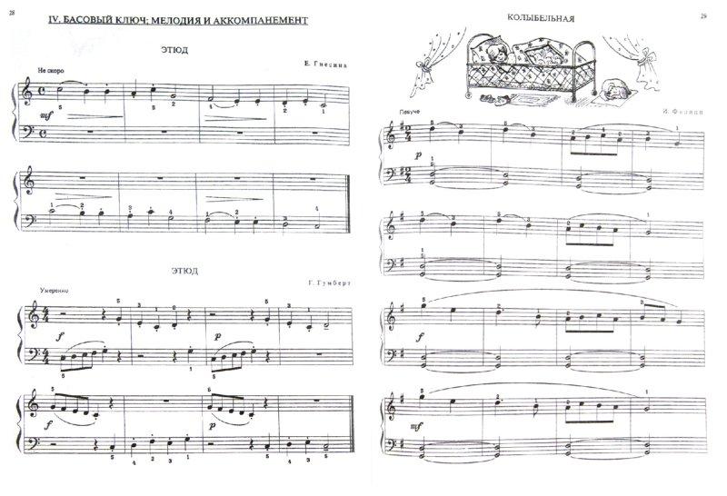 Иллюстрация 1 из 9 для Первые шаги. Для фортепиано. Сборник для начинающих. В 3 частях. Часть 1. Упражнения, этюды, пьесы   Лабиринт - книги. Источник: Лабиринт