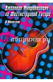 Джазовая импровизация на шестиструнной гитаре самоучитель игры на шестиструнной гитаре cd с видеокурсом