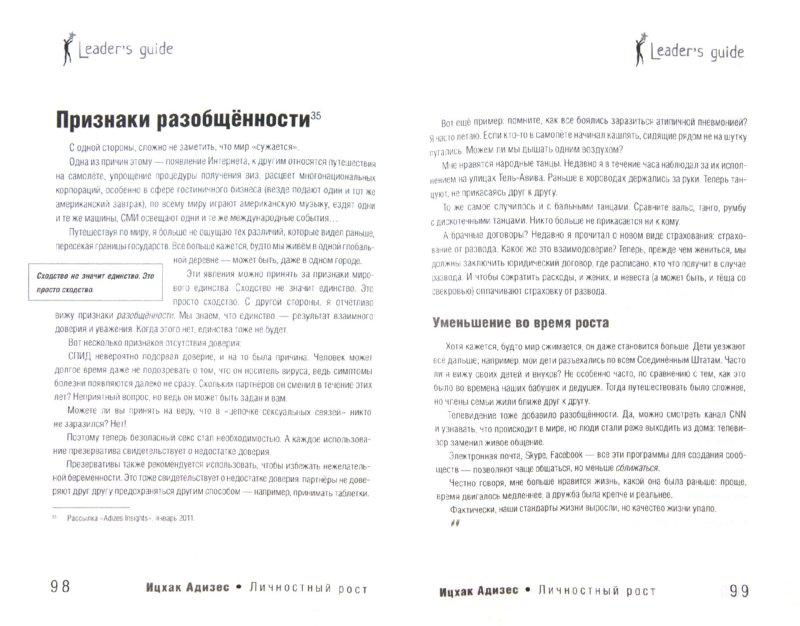 Иллюстрация 1 из 4 для Личностный рост - Ицхак Адизес | Лабиринт - книги. Источник: Лабиринт