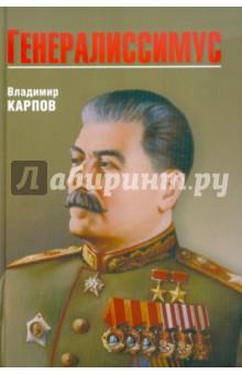 Генералиссимус плакаты сталина в москве