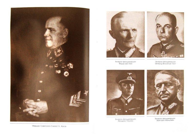 Иллюстрация 1 из 12 для Генералиссимус - Владимир Карпов | Лабиринт - книги. Источник: Лабиринт