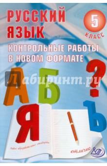 Русский язык. 5 класс. Контрольные работы в НОВОМ формате