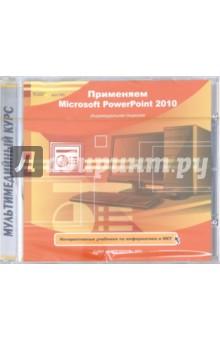 где купить Применяем Microsoft PowerPoint 2010 (CDpc) дешево