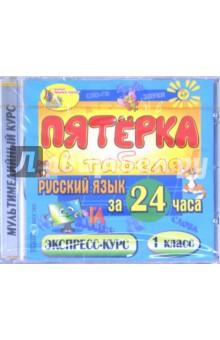 Русский язык за 24 часа. 1 класс. Экспресс-курс (CDpc)