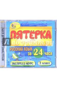 Русский язык за 24 часа. 3 класс (CDpc) трудовой договор cdpc