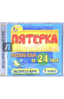 Русский язык за 24 часа. 3 класс (CDpc)