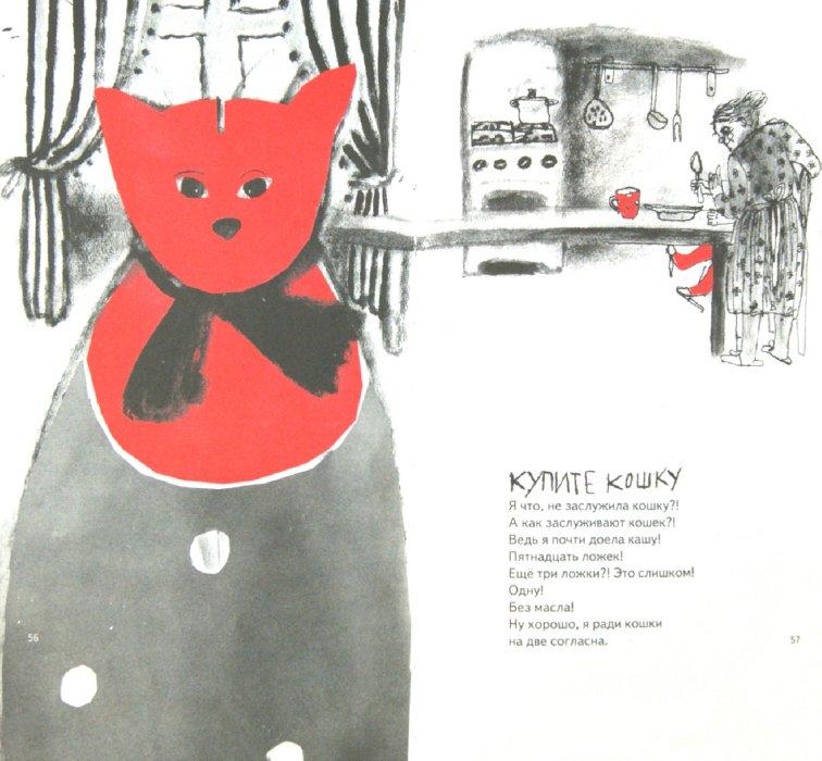 Иллюстрация 1 из 16 для Когда некогда - Артур Гиваргизов | Лабиринт - книги. Источник: Лабиринт