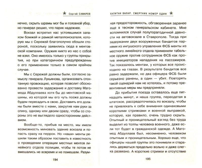 Иллюстрация 1 из 7 для Капитан Валар. Смертник номер один - Сергей Самаров | Лабиринт - книги. Источник: Лабиринт