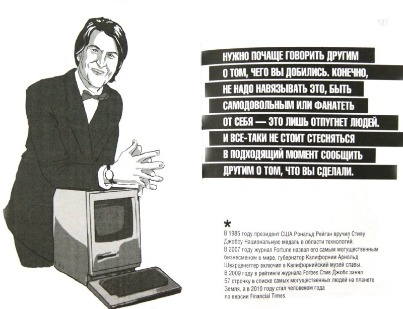 Иллюстрация 1 из 6 для Стив Джобс: путь лидера. Главные изречения об успехе, бизнесе и жизни - А. Подолян-Лаврентьев | Лабиринт - книги. Источник: Лабиринт