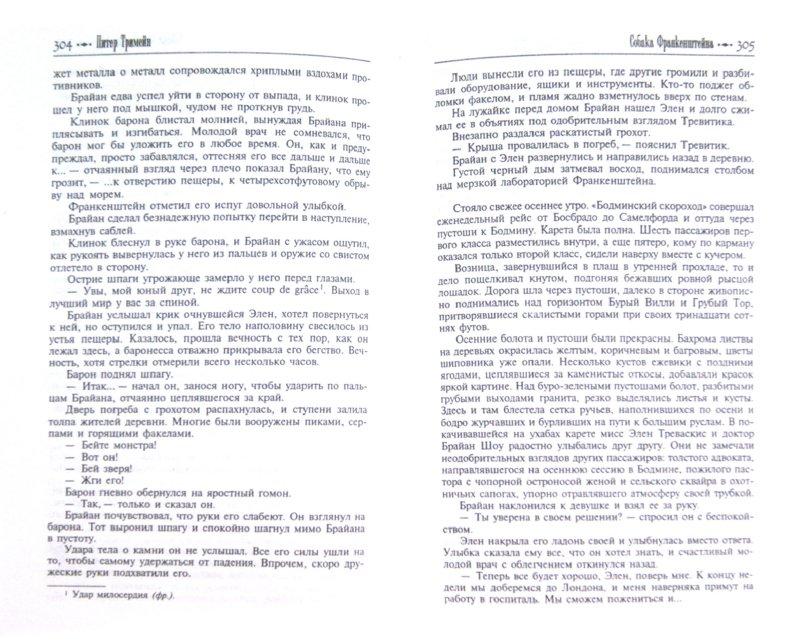 Иллюстрация 1 из 22 для Франкенштейн. Антология   Лабиринт - книги. Источник: Лабиринт