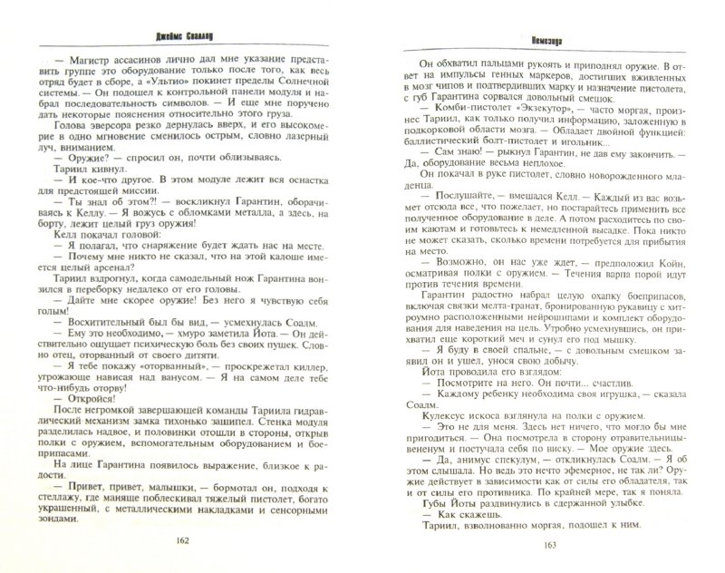 Иллюстрация 1 из 20 для Немезида. Война в тенях - Джеймс Сваллоу | Лабиринт - книги. Источник: Лабиринт