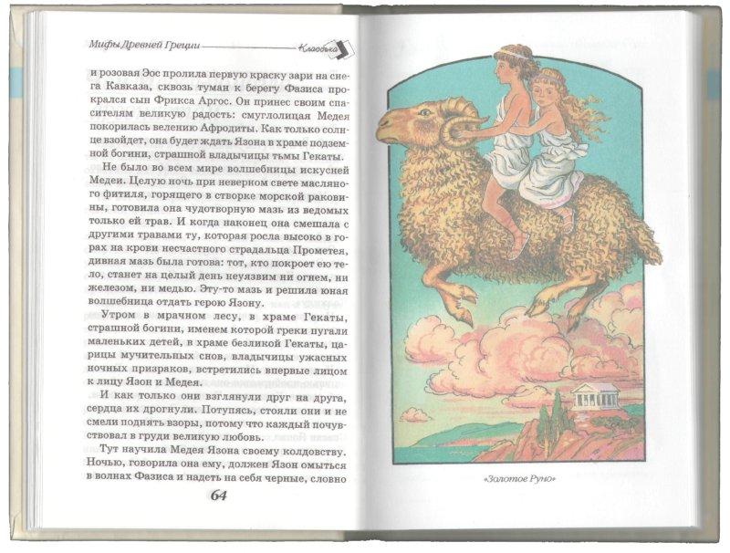 Иллюстрация 1 из 9 для Мифы древней Греции: Золотое Руно. Двенадцать подвигов Геракла | Лабиринт - книги. Источник: Лабиринт